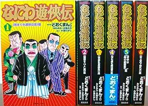 なにわ遊侠伝 コミック 全6巻完結セット (トクマコミックス)