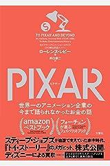 PIXAR 〈ピクサー〉 世界一のアニメーション企業の今まで語られなかったお金の話 Kindle版