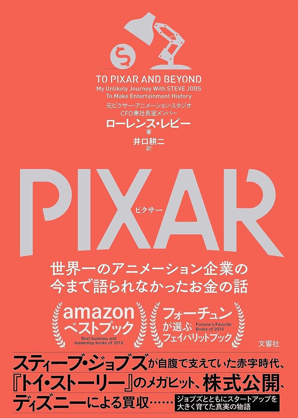 意図的方程式コンセンサスPIXAR 〈ピクサー〉 世界一のアニメーション企業の今まで語られなかったお金の話