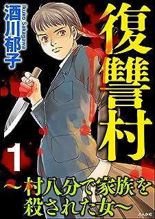 復讐村~村八分で家族を殺された女~ (1) (ストーリーな女たち)