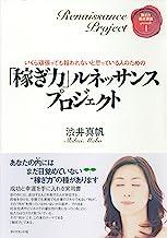 表紙: 「稼ぎ力」ルネッサンス プロジェクト | 渋井 真帆