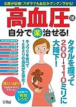 表紙: 高血圧は自分で(楽)治せる! 安心特別編集 | 野崎洋光