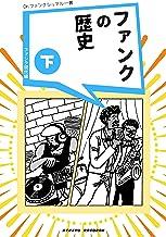 ファンクの歴史(下): ファンク現代編 (KINZTO RECORDS)