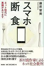 表紙: スマホ断食  ネット時代に異議があります | 藤原智美