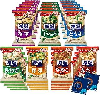 アマノフーズ フリーズドライ 味噌汁 減塩 いつものおみそ汁 60食 フリーズドライ食品 みそ汁 詰め合わせ セット ふりかけ2袋
