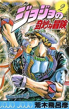 JOJO'S BIZARRE ADVENTURE Vol.2 ( Japanese Edition )