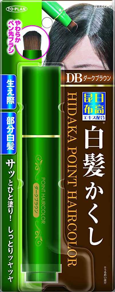 バケットフラップクレーンTO-PLAN(トプラン) 日高昆布部分白髪かくし ダークブラウン 筆ペンタイプ