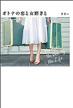 表紙: オトナの恋と女磨きと (美人時間ブック) | リリー
