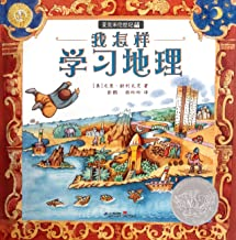 How do I Learn Geography (Chinese Edition)