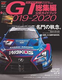 2019−2020 スーパーGT 公式ガイドブック 総集編 (auto sport 臨時増刊 SUPER GT OFFICIAL GUIDE BOOK)