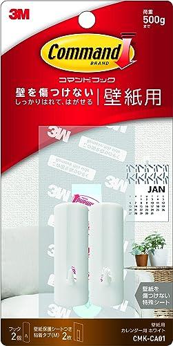 3M コマンド フック 壁紙用 カレンダー用 ホワイト 2個 CMK-CA01