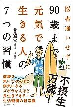 表紙: 医者通いせずに90歳まで元気で生きる人の7つの習慣 (ワニの本) | 長尾和宏