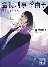 表紙: 霊視刑事 夕雨子1 誰かがそこにいる (講談社文庫) | 青柳碧人