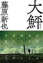 大鮃(おひょう)