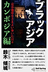 ブラックアジア カンボジア編: 売春地帯をさまよい歩いた日々 (セルスプリング出版) Kindle版
