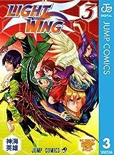 表紙: LIGHT WING―ライトウイング― 3 (ジャンプコミックスDIGITAL) | 神海英雄
