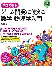 表紙: 実例で学ぶゲーム開発に使える数学・物理学入門 | 加藤潔