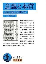 表紙: 意識と本質-精神的東洋を索めて (岩波文庫) | 井筒 俊彦