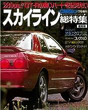 <復刻版> R32スカイライン総特集(CARTOP MOOK)
