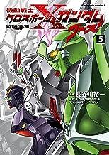 機動戦士クロスボーン・ガンダム ゴースト(5) (角川コミックス・エース)