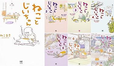 ねことじいちゃん 1-7巻セット(メディアファクトリーのコミックエッセイ)