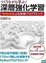 表紙: つくりながら学ぶ!深層強化学習 PyTorchによる実践プログラミング | 株式会社電通国際情報サービス 小川雄太郎