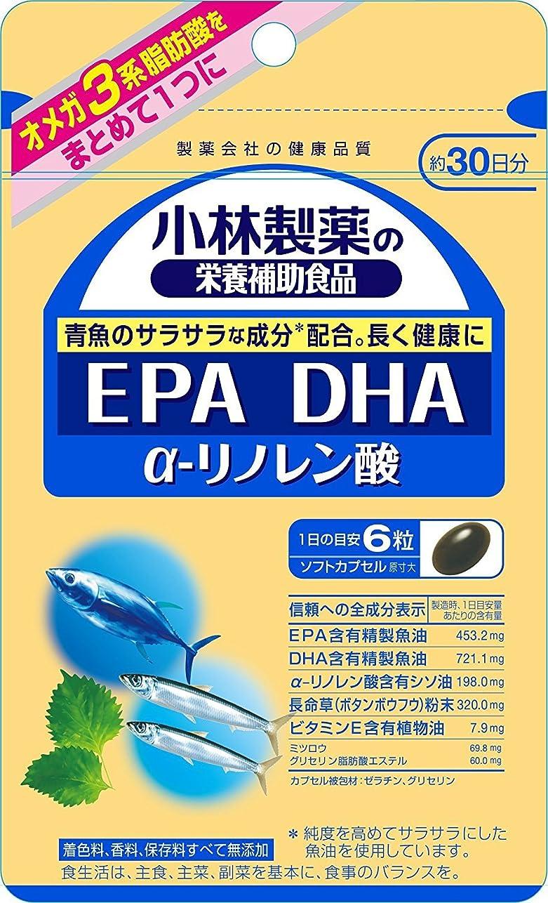 心理的二十不規則な小林製薬の栄養補助食品 EPA DHA α-リノレン酸 約30日分 180粒×3個
