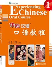 Experiencing Chinese Oral Course 1 (Chinese Edition)