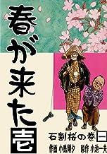 表紙: 春が来た 1 石割桜の巻【一】 | 小島 剛夕