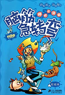 Brain Twisters: wonderful foresight (Chinese Edition)