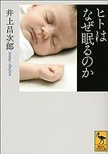 表紙: ヒトはなぜ眠るのか (講談社学術文庫) | 井上昌次郎
