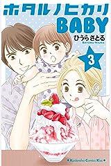 ホタルノヒカリBABY(3) (Kissコミックス) Kindle版