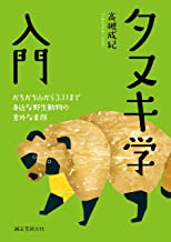 表紙: タヌキ学入門:かちかち山から3.11まで 身近な野生動物の意外な素顔   高槻 成紀