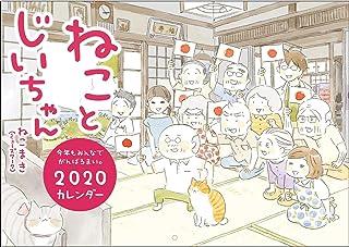 ねことじいちゃん2020カレンダー ([カレンダー])