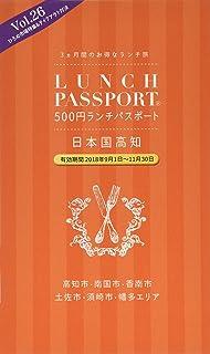 ランチパスポート高知版Vol.26
