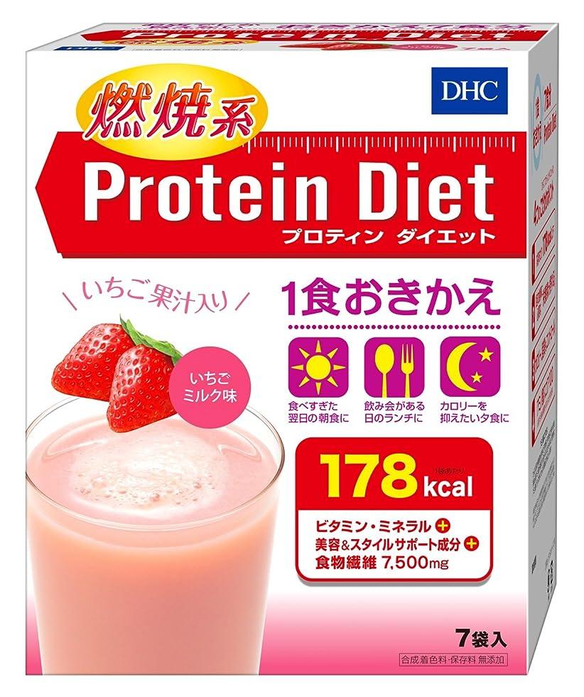 引退する完璧不安DHC プロティンダイエット いちごミルク味7袋入 50g×7袋入