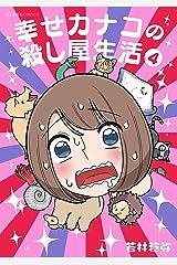 幸せカナコの殺し屋生活(4) (星海社コミックス) Kindle版