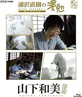浦沢直樹の漫勉 山下和美 [Blu-ray]