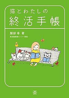 猫とわたしの終活手帳_いまからできる12歳からの猫生活