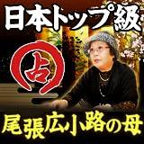 """日本トップ級◆当たる""""尾張広小路の母""""未解決相談ゼロの無料占"""