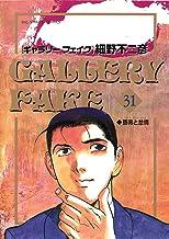 表紙: ギャラリーフェイク(31) (ビッグコミックス) | 細野不二彦