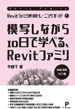 模写しながら10日で学べる、Revitファミリ:基礎と建築ファミリ編: Revitファミリ作成トレーニングガイド