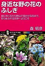 表紙: 身近な野の花のふしぎ 庭に咲く花から野山で見かける花まで、彩りあふれる世界へようこそ (サイエンス・アイ新書) | 森 昭彦