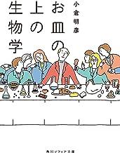 表紙: お皿の上の生物学 (角川ソフィア文庫) | 小倉 明彦