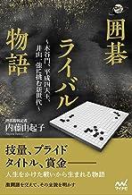 囲碁ライバル物語 ~木谷門、平成四天王、井山一強に挑む新世代~ (囲碁人ブックス)