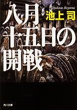 表紙: 八月十五日の開戦 (角川文庫) | 池上 司