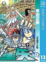 表紙: 聖闘士星矢 13 (ジャンプコミックスDIGITAL) | 車田正美
