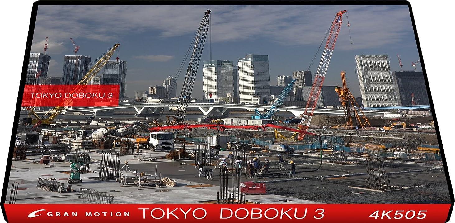 フィットネスハウストークン4K505_4K動画素材集グランモーション TOKYO DOBOKU 3(ロイヤリティフリーDVD素材集)