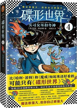 碟形世界4:实习女巫和冬神