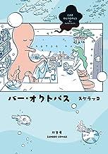 表紙: バー・オクトパス【カラーページ増量版】 (バンブーコミックス) | スケラッコ